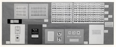 Jewish Museum 1953