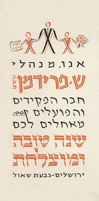 S. Friedmann card