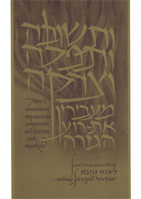 Rosh ha-Shanah greetings