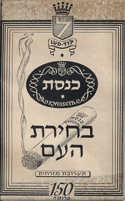 Knesseth Adverstisement