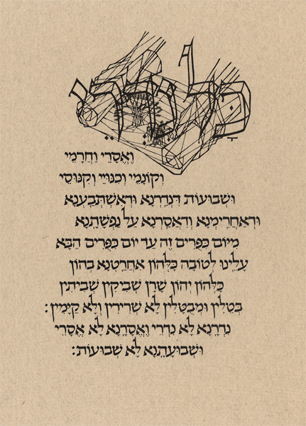Jewish New Year greeting card: Kol Nidre