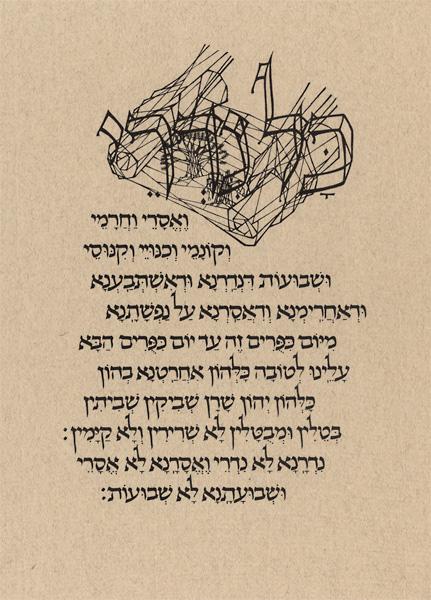Jewish New Year greeting card: Kol Nidre