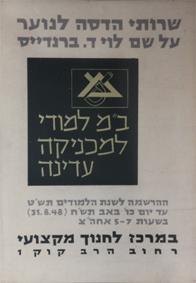 Louis D. Brandeis Hadassah Youth Services