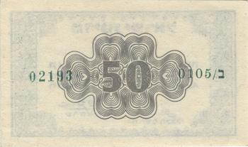 Israeli currency- 50 Pruta
