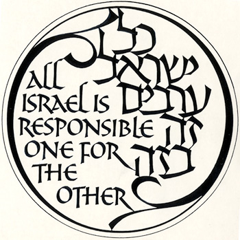 Artwork for a medal fro the United Jewish Appeal