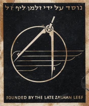 Zalman Leef graphic