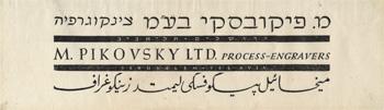 M. Pikovsky Ltd.