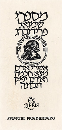 Samuel Friedenberg bookplate