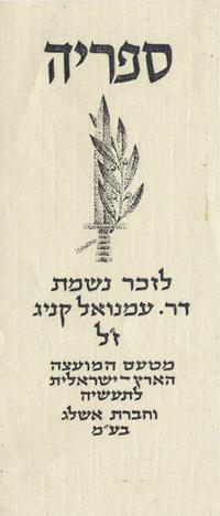 Emanuel König bookplate