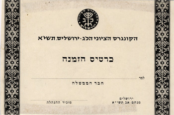 Ticket for the Zionist Congress