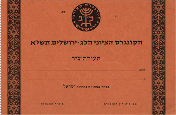 Certificate for the Zionist Congress
