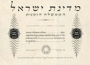 A certificate for the Provisional Government of the State of Israel